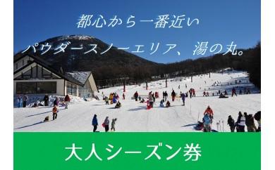 湯の丸スキー場 大人シーズン券