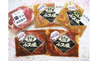 【A-40】3種のラムジンギスカン 味くらべセット(醤油・味噌・塩)