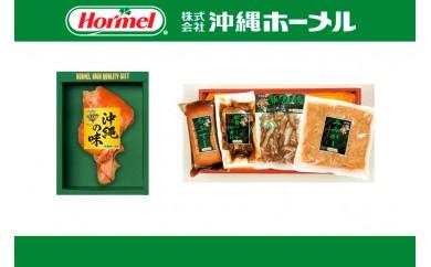 【沖縄ホーメル】骨付きハム&琉球郷土お肉セット【ハム】