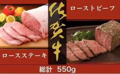 E-2 佐賀牛ローストビーフ&ステーキセット 550g