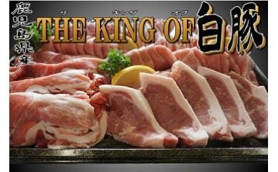【A49003】超激旨 鹿児島県産 白豚特大詰め合せセット 約2.4kg