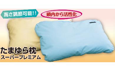たまゆら枕ワイド スーパープレミアム(ブルー)