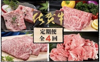 W-1 最高級の佐賀牛で最高級の幸せを♪【全4回定期便お届け】総計9.65kg
