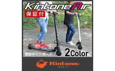 kintone電動キックボード キントーンエアー(黒)