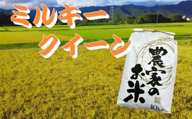 [№5644-0347]池田町農家 こだわり栽培ミルキークイーン 10㎏白米