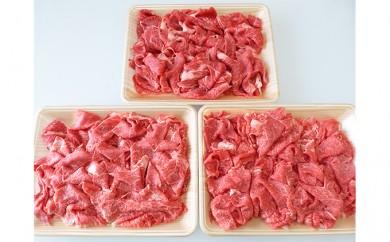 [№5644-0350]5等級 飛騨牛小間切れ お徳用 約1,5kg