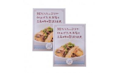 M043 鰹だしたっぷりで仕上げた大名筍と三島の牛の贅沢うま煮 【25pt】