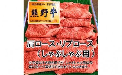 [№5910-0082]和歌山県特産高級和牛「熊野牛」  しゃぶしゃぶ用  肩ロース又はリブロース  600g(自家牧場で育てました)