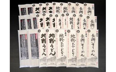 C-10 天日干し長洲(ながす)麺詰合せ(30袋)