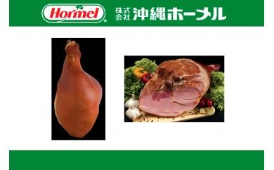 【沖縄ホーメル】沖縄県産豚肉使用 巨大骨付きモモ【ハム】