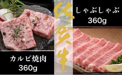 E-3 佐賀牛しゃぶしゃぶ用&焼肉用 各360g