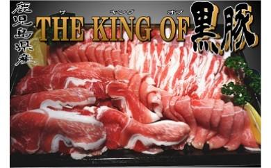 【A49004】超激旨 鹿児島県産 高級黒豚 特大詰め合せセット約2kg