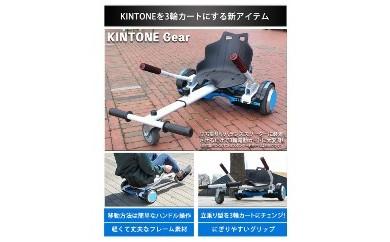 kintoneキントーンギア(黒)