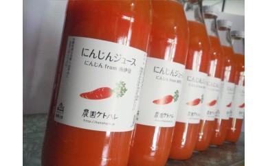 [Ed-01]にんじんジュース