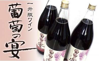 10-12.赤ワイン『葡萄の宴』一升瓶3本セット
