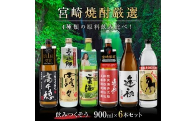 A165 4種類の原料飲み比べ!★飲みつくそう★宮崎焼酎厳選6本セット