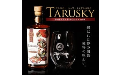 B46★数量限定★Tarusky Sherry Single Cask(タルスキーシェリーシングルカスク)