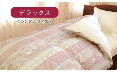 016-003 【羽毛が偏らない特許取得】 デラックス羽毛掛け布団(シングル)