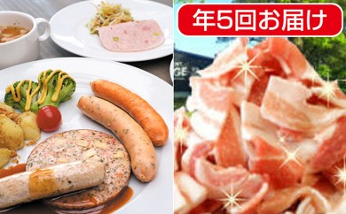 [№5772-0092]【定期便】甘み溢れるモンヴェールポーク食べつくし年5回お届け
