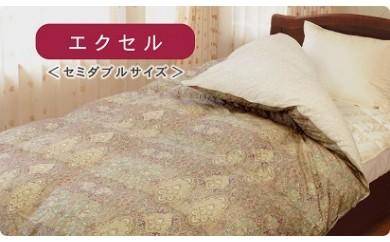 016-007 【羽毛偏防止特許取得】エクセル羽毛掛け布団(セミダブル)