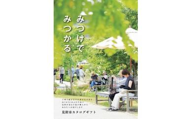 """B⑨【見附市の魅力をお届け!!】見附市カタログギフト """"みつけで みつかる"""" Mitsuke Gift Selection"""