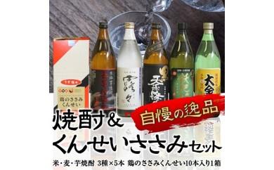 AC2 ★自慢の逸品★焼酎&鶏のささみくんせいセット