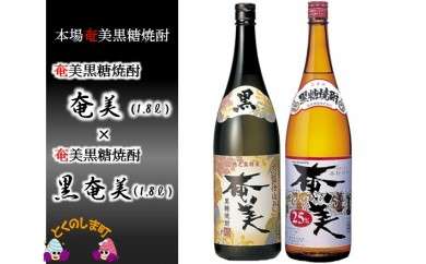 25 奄美黒糖焼酎 「黒糖焼酎 奄美」と「黒糖焼酎 黒奄美」セット