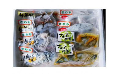 No.139 南知多地魚漬魚セット