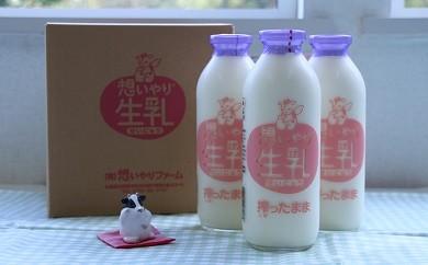 【L2-1】日本で唯一!本物の搾りたて 想いやり生乳大びんセット