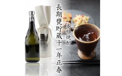 BA2【数量限定】本格焼酎 長期甕貯蔵十一年正春