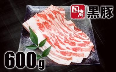 [№5696-3251]国産黒豚バラ しゃぶしゃぶ 特盛600g