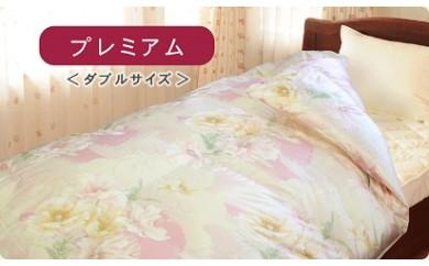 016-011 【羽毛が偏らない特許取得】プレミアム羽毛掛け布団(ダブル)