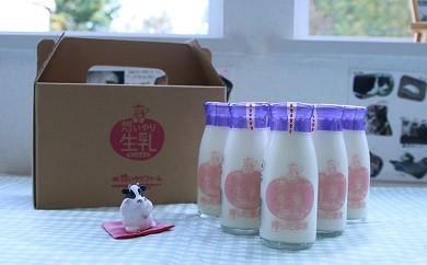 【L1-1】日本で唯一!本物の搾りたて 想いやり生乳小びんセット