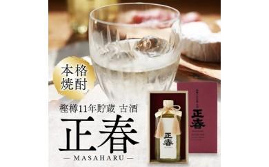 BA3★数量限定★本格焼酎 樫樽11年貯蔵 古酒 正春