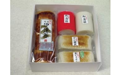 NB198 ギフトにおすすめ 伊達巻+紅白蒲鉾5品セット 冷蔵便
