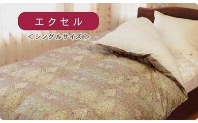 016-006 【羽毛偏防止特許取得】エクセル羽毛掛け布団(シングル)