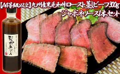D55 【A4等級以上】九州産黒毛和牛ロースト蒸しビーフとジャポネソースセット