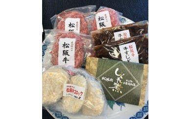 【2-19】丸幸の松阪牛バラエティセット【限定20セット/月】