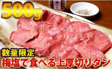 B450 大人気梅塩で食べる最強厚切牛タン500g
