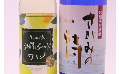 [№5691-0375]上品かつさわやか。吟醸さがみと湘南ゴールドワイン