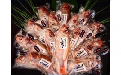 【DH09】【超高級魚 ノドグロ(20本)】佐伯で創業100年の老舗干物屋がこだわった贅沢干物セット【236,000pt】