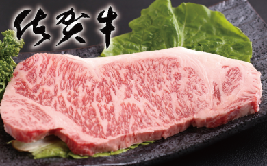 佐賀牛ステーキ 200g×2枚