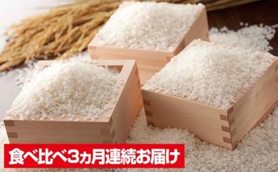 [№5641-0395]29年度米 清米・匠米・雅米 食べ比べ3ヶ月連続お届け