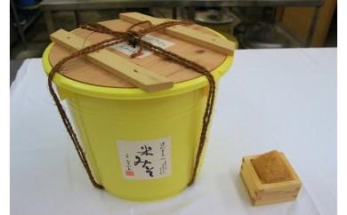 AC02 ほんまもん米みそ(5kg)【75pt】