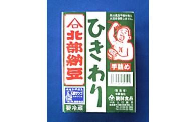 【F009】「ひきわり納豆詰合せ」