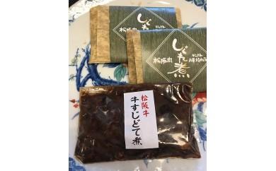 【1-85】松阪牛しぐれ煮と松阪牛すじどて煮セット【限定30セット/月】