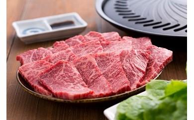 127 山形牛モモ焼肉(620g)