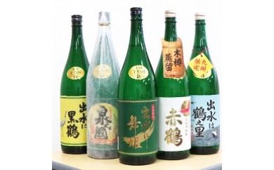 E-7 【出水酒造】バラエティセット(3)