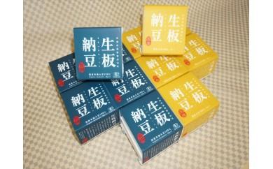 [茨城名産]生板納豆(有機大豆・国産大豆)食べ比べセット