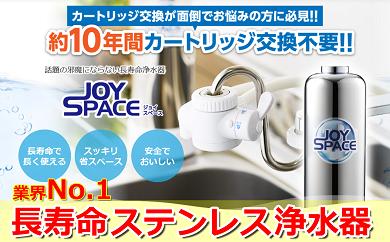 【80003】ミネラルウォーターなみの旨い水が作れる10年長寿命浄水器